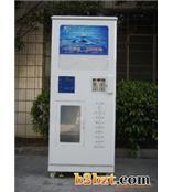 商用投币净水机/自动售水机 厂价直销 现货 可货到付款