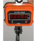 连江电子吊钩磅☆1-30T电子吊钩秤≡OCS品牌认证◇厂家批发价格