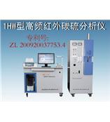 供應高頻紅外碳硫分析儀器