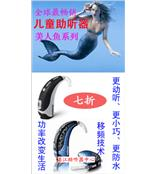 儿童助听器,全球聋儿都在使用峰力助听器