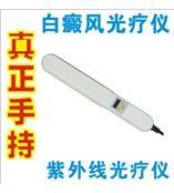 白癜風紫外線光療儀 窄譜uvb紫外線光療儀 小型白癜風光療儀