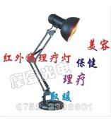 PHILIPS 飞利浦 红外线理疗美容灯泡 230V150W 配国产金属灯具