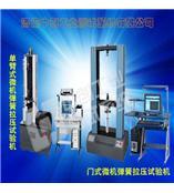 门式自动弹簧拉压试验机|微机控制弹簧拉压试验机|弹簧拉压试验机济南中创工业