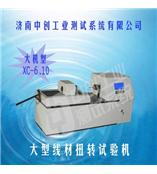 线材扭转试验机,扭转试验机,线材扭转检测仪到济南中创工业