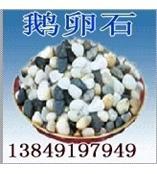 长江天然鹅卵石、山西铺路专用鹅卵石、变压器鹅卵石厂家