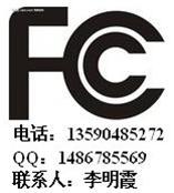 優價辦理數碼相框出口美國FCC認證