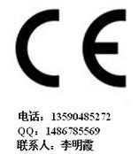 中山LED燈具類產品申請辦理歐盟CE認證