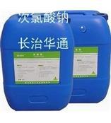 液体次氯酸钠、消毒剂、漂水、山西次氯酸钠生产厂家