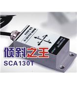 SCA130T数字型双轴倾角开关-带报警
