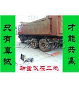 应用广泛:洪泽,上海贵虎轴计量电子汽车衡,省钱又省力--交警(必备)