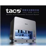 taco™全自动核酸提取仪Nucleic Acid Automatic Extraction System