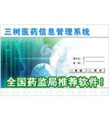 医药信息管理系统-gsp软件
