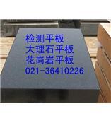 上海大理石平板上海铸铁平台上海