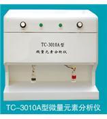 供應3010A型微量元素分析儀