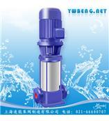 多级泵GDL型£¬立式多级清水管道离心泵£¬立式多级离心泵£¬立式多级管道泵£¬高压泵£¬增加泵