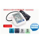 廠家大量批發普慈智能語音型血壓計PC-312全國招商中