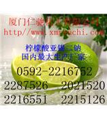 柠檬酸亚锡二钠最新报价 柠檬酸亚锡二钠供应商电话