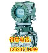 北京橫河EJA110A差壓變送器