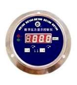 數顯電接點壓力表