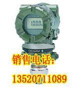 北京 橫河EJA530A壓力變送器