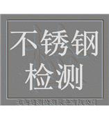 无锡不锈钢检测,无锡不锈钢成分分析,无锡不锈钢元素分析,无锡不锈钢牌号检测
