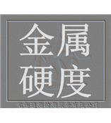 无锡金属硬度测试,无锡金属硬度检测,无锡金属材料硬度检测,无锡金属材料硬度测试