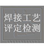 无锡金属焊接工艺评定,无锡金属焊接件检测