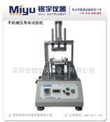 硬压试验机,硬压寿命测试机,100%厂家!
