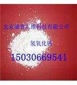 分析純氫氧化鈣北京供應商