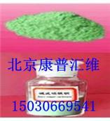 分析純堿式碳酸銅北京供應商