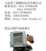 临沧超声波流量计测量原理FLD-200A