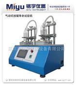 氣動式按鍵試驗機,二工位氣動式按鍵試驗機,廠家優惠價!