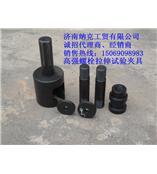 试验机配件-高强螺栓楔负载试验夹具,螺栓螺母试验夹具试验机