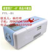 低温药品冷藏盒/胰岛素小冰箱