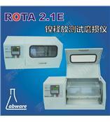 供应 香港制造 ROTA 镍释放测试磨损仪