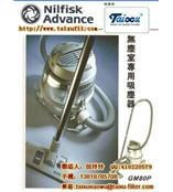 上海无尘室专用吸尘器NILFISK GM-80(含HEPA)
