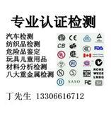 苏州EN71-1检测苏州EN71-2检测苏州EN71-3检测