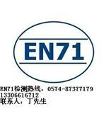 西安EN71-1检测西安EN71-2检测西安EN71-3检测