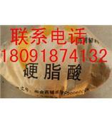 硬脂酸醫藥級輔料硬脂酸/陜西專業供應500g起售