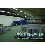 《★晋江环氧树脂地坪,晋江环氧耐磨地板,晋江环氧树脂地板★》