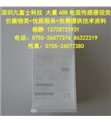 ABB電流傳感器ES1000C,ES500-9661深圳現貨最低價