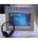 3D量子檢測儀
