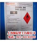 美孚溶剂油/D40 脱芳香烃溶剂油D40  碳氢清洗剂D40