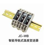 供应JCK3-JC-WB智能导轨式温度变送器