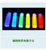 油溶性荧光量子点