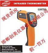 邯鄲紅外線測溫儀 北京紅外線測溫儀 廊坊紅外線測溫儀 滄州紅外線測溫儀 保定紅外線測溫儀 承德紅外線測溫