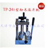 TP-24t型粉末压片机新