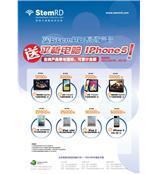 买西美杰代理StemRD干细胞培养产品送平板电脑