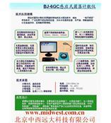 供应感应式菌落计数仪SD11/SAFEDA&regBJ-6GC