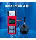 供应里氏硬度计美泰MH320便携式里氏硬度计
